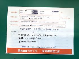 iPhone修理工房セレオ相模原店/iPhoneXRのカメラ交換でお越しのお客様から頂いた口コミ
