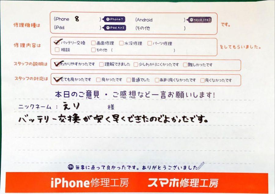 iPhone修理工房セレオ相模原店/iPhone8のバッテリー交換のお客様からの口コミ