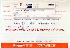 iPhone修理工房セレオ相模原/iPhone8の画面交換のお客様からいただいた口コミ