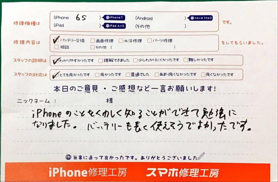 iPhone修理工房港北TOKYUS.C店/iPhone6Sのバッテリー交換でお越しのお客様からの口コミ