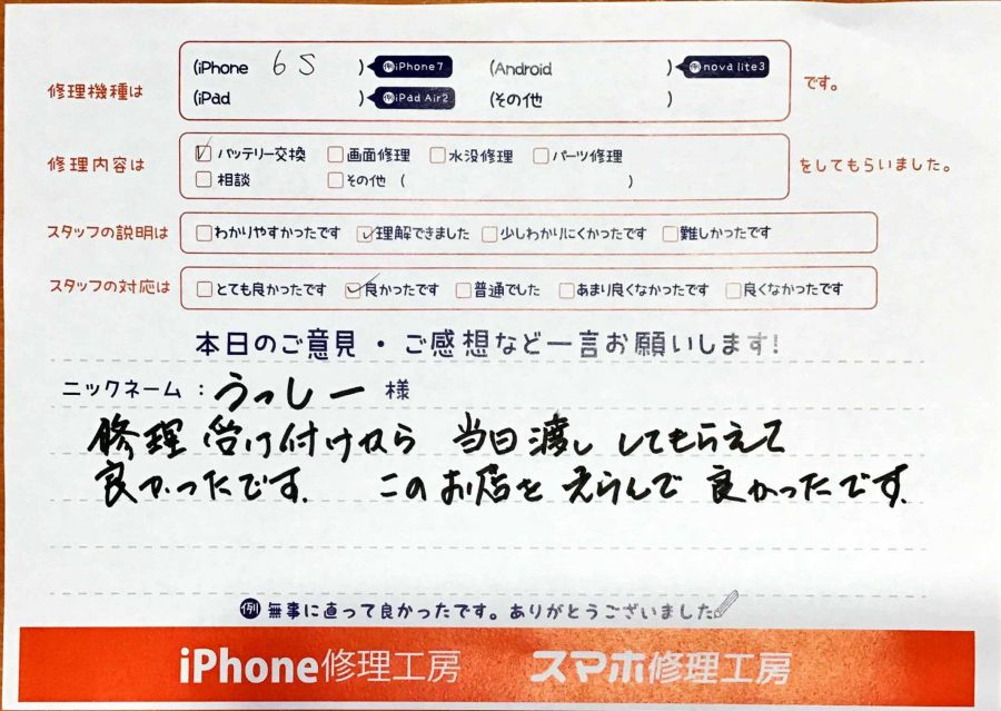 iPhone修理工房秋津店 / iPhone8のバッテリー交換でお越しのお客様の口コミ
