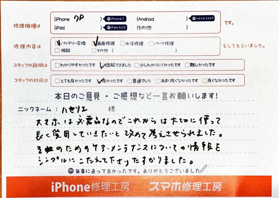 iPhone修理工房秋津店 / iPhone7Plusのパネル交換でお越しのお客様の口コミ
