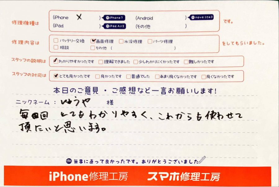 iPhone修理工房秋津店/iPhoneXの画面交換のお客様からの口コミ