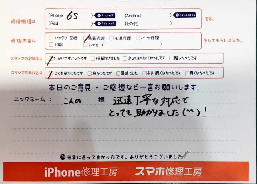 iPhone修理工房中野ブロードウェイ店/iPhone6sの液晶パネル交換のお客様からいただいた口コミ
