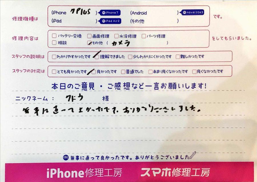 iPhone修理工房ジョイナステラス二俣川店/iPhone7P カメラ修理でお越しのお客様から頂いたお言葉