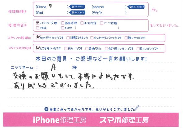 iPhone7バッテリ交換でご来店の A様から頂いたクチコミ♪