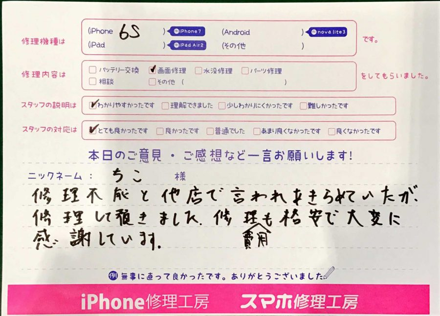 iPhone修理工房秋津店 / iPhone6Sの画面交換でお越しのお客様からいただいた口コミ