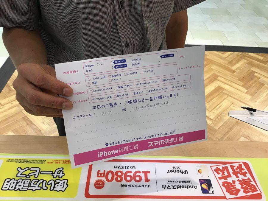 iPhone修理工房八王子オクトーレ店/iPhoneSE2の画面交換のお客様からの口コミ
