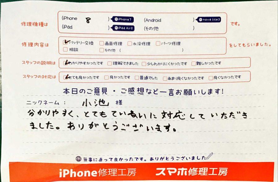 iPhone修理工房秋津店/iPhone8のバッテリー交換でお越しのお客様