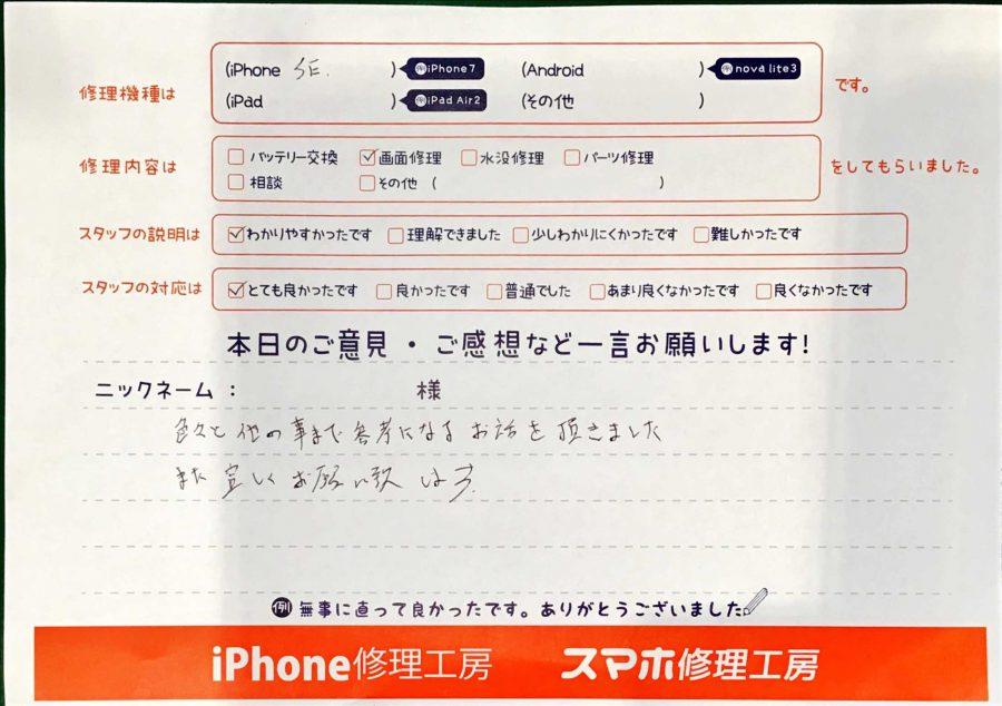 iPhone修理工房秋津店 / iPhoneSEの画面交換でお越しのお客様からいただいた口コミ
