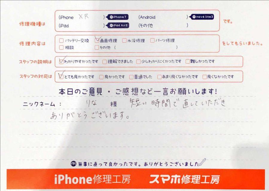 iPhone修理工房秋津店/iPhoneXRの画面交換でお越しのお客様からいただいた口コミ