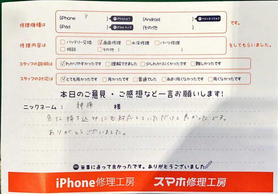 iPhone修理工房秋津店/iPhone8の画面交換でお越しのお客様からいただいた口コミ