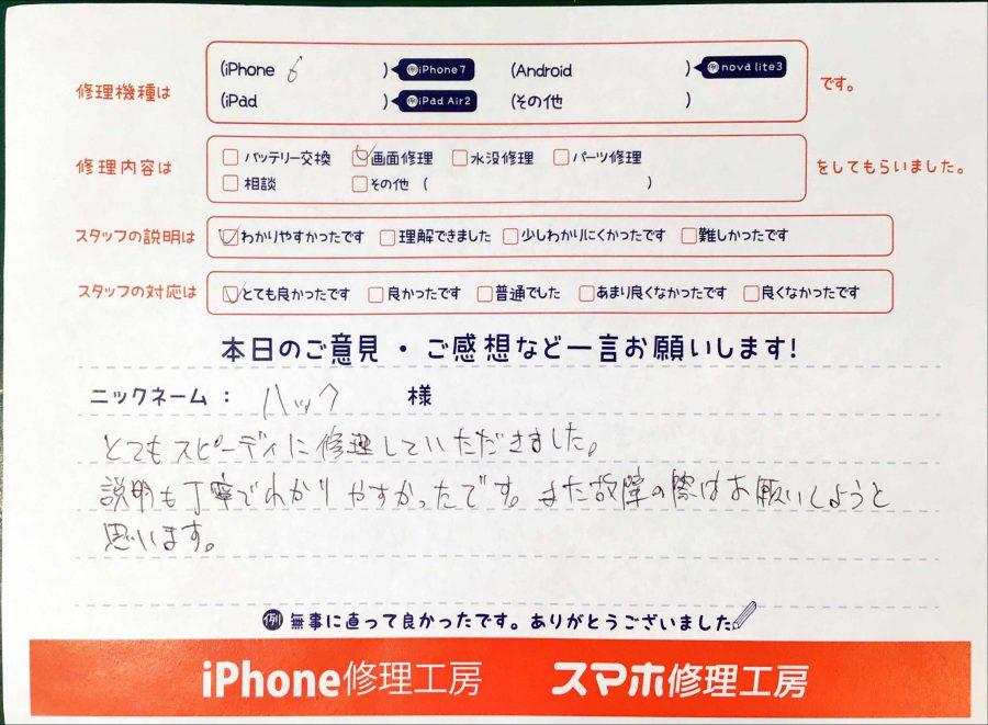 iPhone修理工房秋津店・iPhone6の画面交換でお越しのお客様