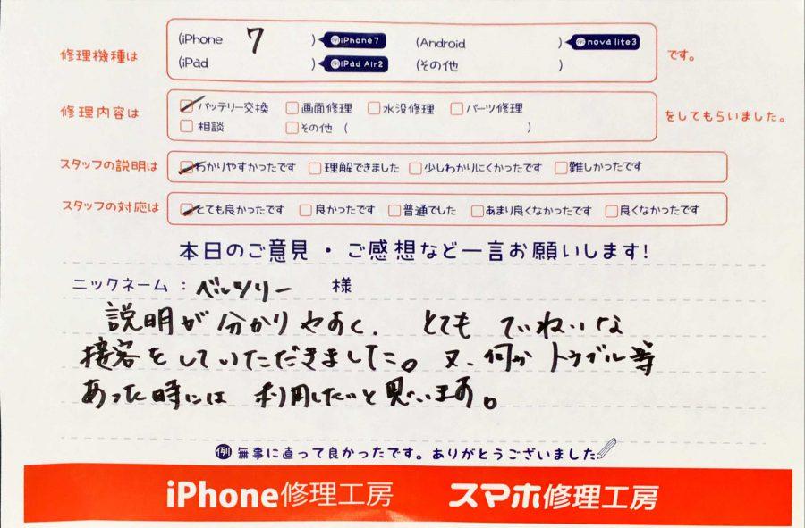 iPhone修理工房秋津店/iPhone7のバッテリー交換のお客様からの口コミ
