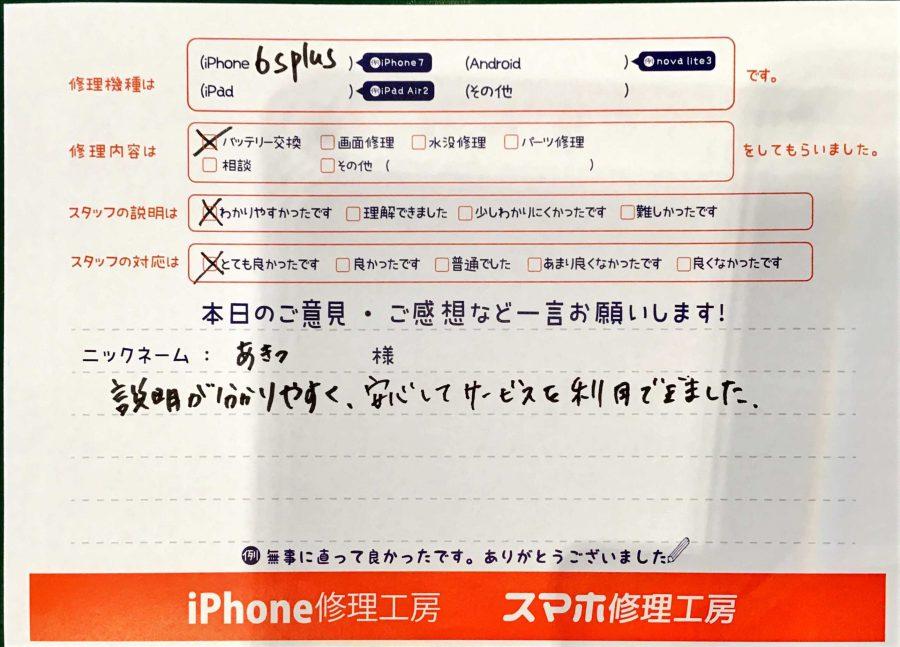 iPhone修理工房秋津店 / iPhone6SPlusのバッテリー交換でお越しのお客様からいただいた口コミ