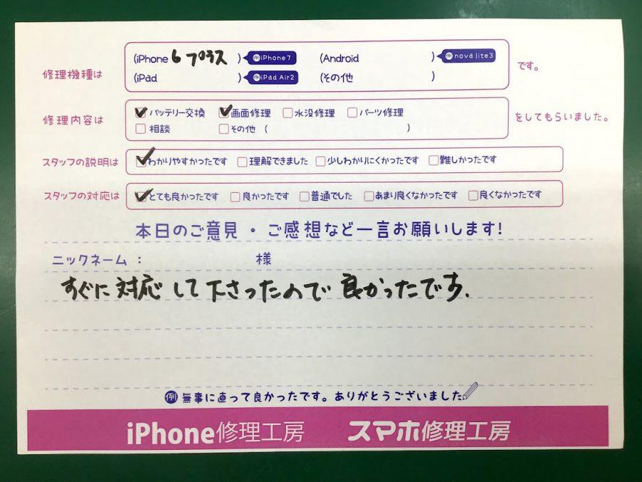 iPhone修理工房セレオ甲府店/iPhone6Plusバッテリー交換・画面修理でご来店のお客様