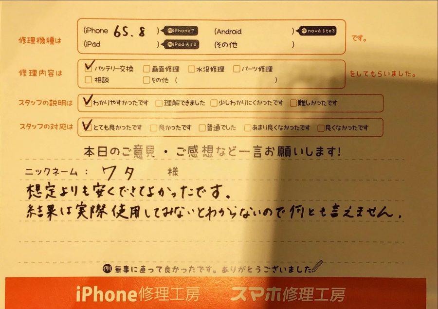 スマホ修理工房グランデュオ蒲田店/iPhone6SとiPhone8のバッテリー交換でお越しのお客様から頂いた口コミ