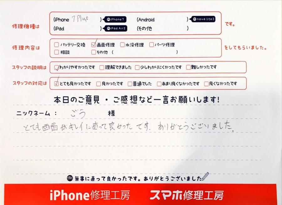iPhone修理工房セレオ相模原/iPhone7Pの画面交換のお客様からいただいた口コミ