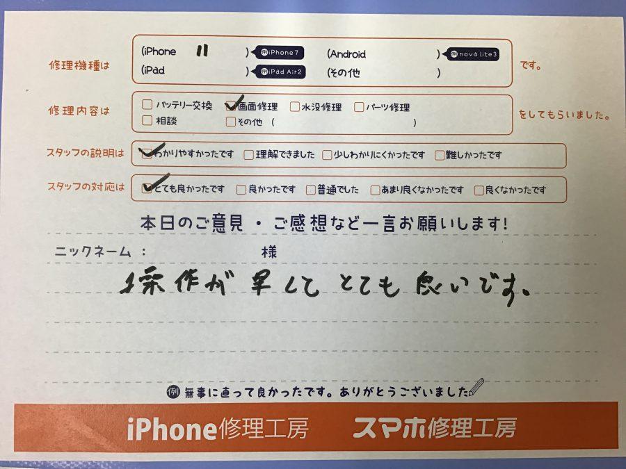 iPhone修理工房王子店/iPhone11の画面修理でお越しのお客様から頂いた口コミ