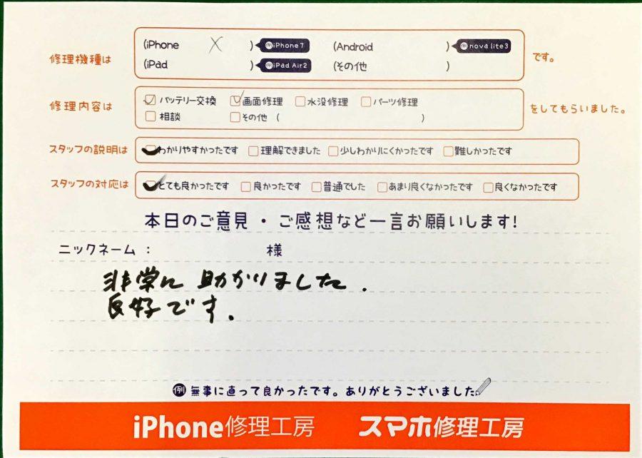 iPhone修理工房王子店/iPhoneXの画面修理とバッテリー交換でお越しのお客様から頂いた口コミ