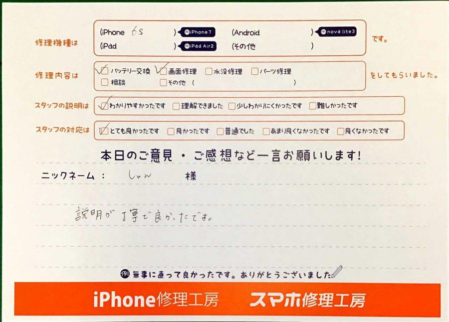 iPhone修理工房王子店/iPhone6sのバッテリー交換と画面修理でお越しのお客様から頂いた口コミ