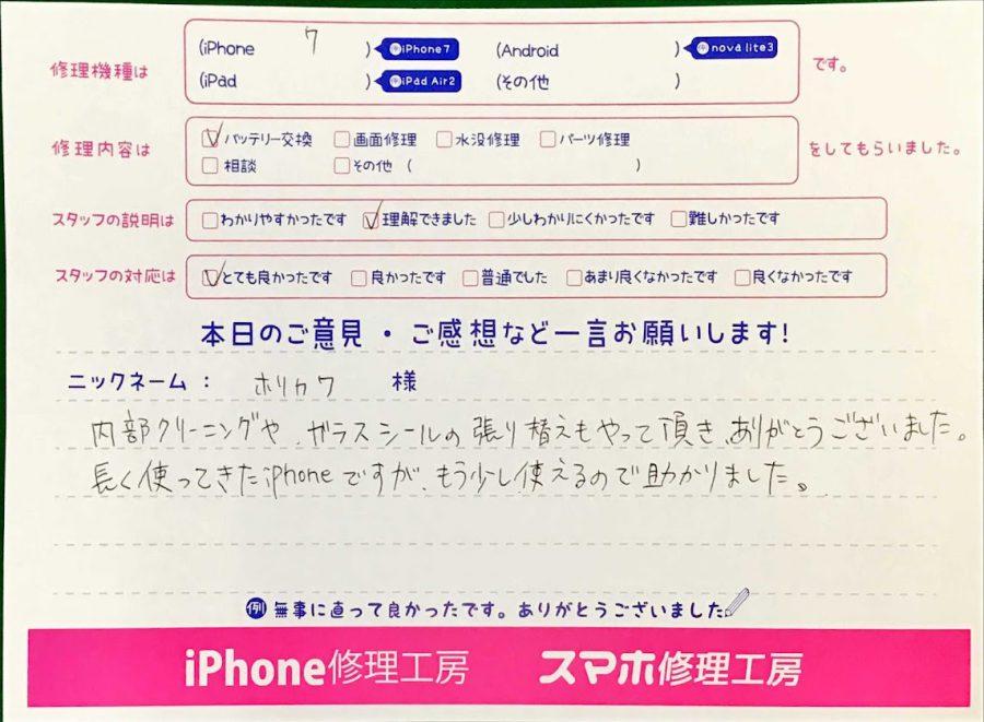 iPhone修理工房王子店/iPhone7のバッテリー修理のお客様からいただいた口コミ