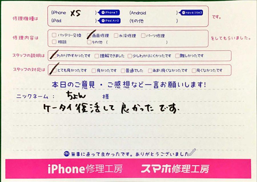 iPhone修理工房王子店/iPhoneXSの画面修理でお越しのお客様から頂いた口コミ