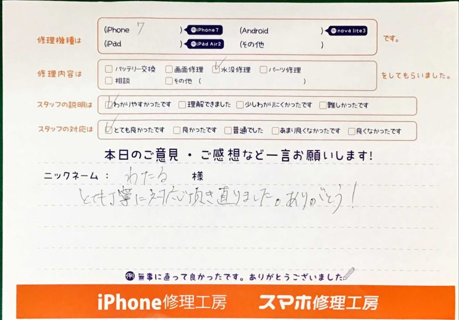 iPhone修理工房セレオ甲府店/iPhone7水没でご来店のわたる様