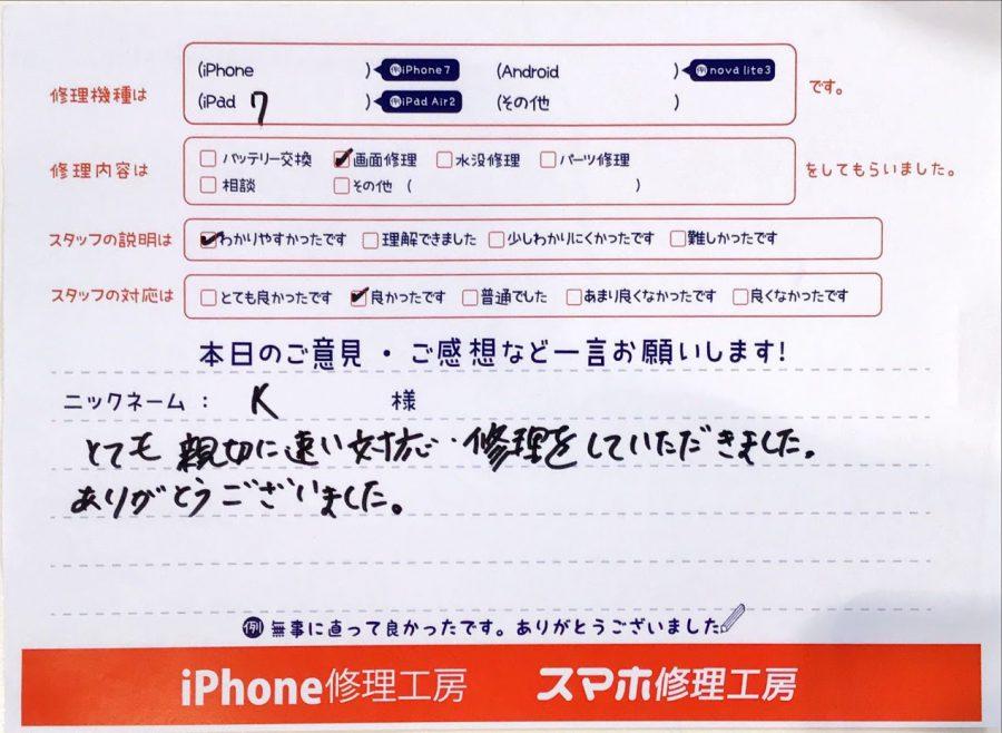 iPhone修理工房セレオ相模原/iPhone7の画面交換のお客様からいただいた口コミ