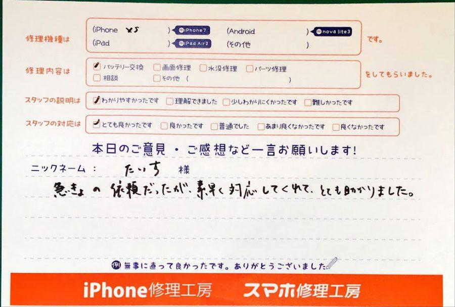 iPhone修理工房セレオ相模原店/iPhoneXSのバッテリー交換のお客様からいただいた口コミ