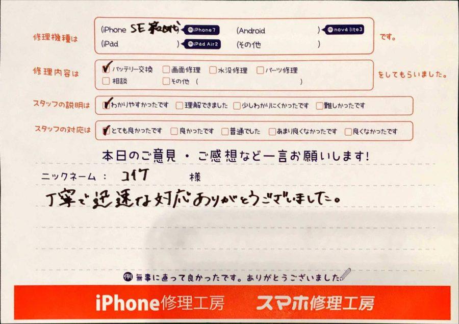 iPhone修理工房秋津店/iPhoneSE2のバッテリー交換でお越しのお客様から頂いた口コミ