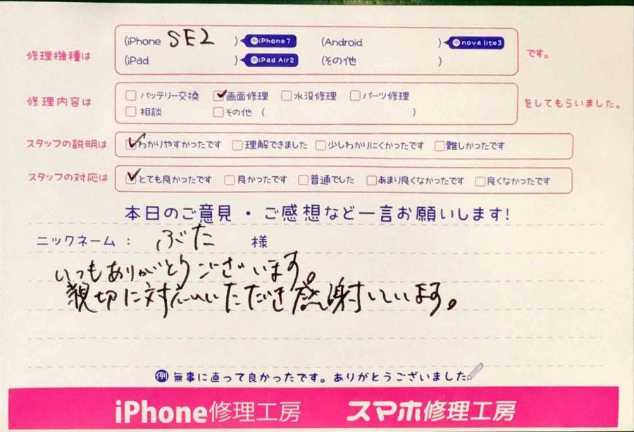 iPhone修理工房秋津店/iPhoneSE2の画面交換のお客様からの口コミ