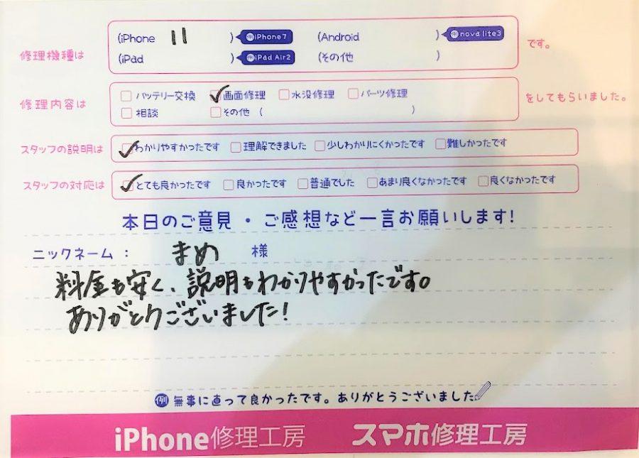 iPhone修理工房ジョイナステラス二俣川店/iPhone11の画面修理でお越しのお客様から頂いたお言葉