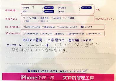 iPhone修理工房ジョイナステラス二俣川店/iPhone7 バッテリー交換でお越しのお客様から頂いたお言葉