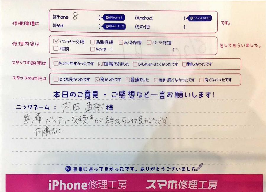 iPhone修理工房ジョイナステラス二俣川店/iPhone8 バッテリー交換でお越しのお客様から頂いたお言葉