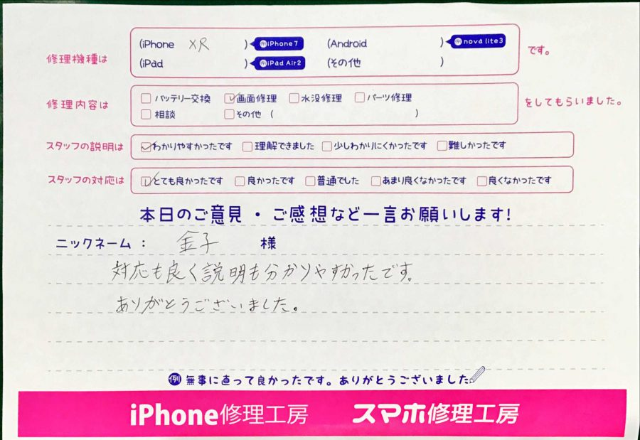 iPhone修理工房秋津店/iPhoneXRの画面交換でお越しのお客様