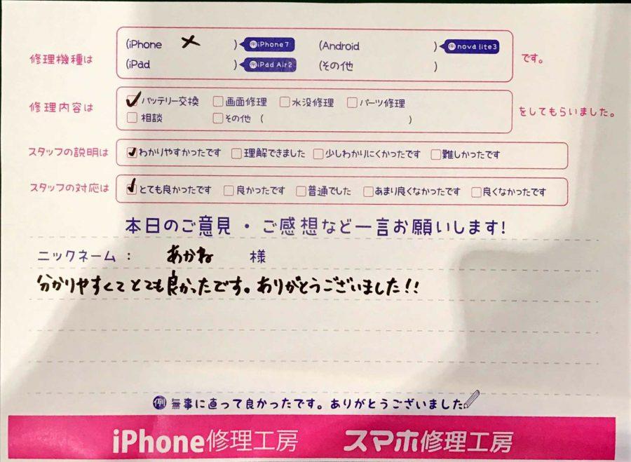 iPhone修理工房秋津店/iPhoneXのバッテリー交換でお越しのお客様からいただいた口コミ
