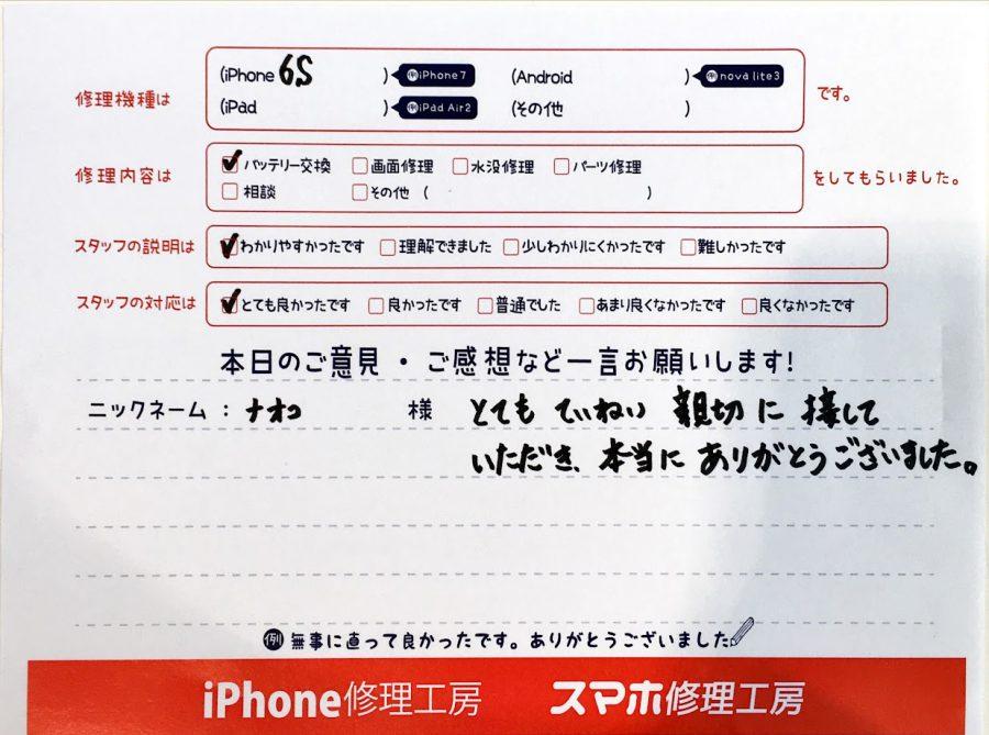 iPhone修理工房セレオ相模原/iPhone6sのバッテリー交換のお客様からいただいた口コミ