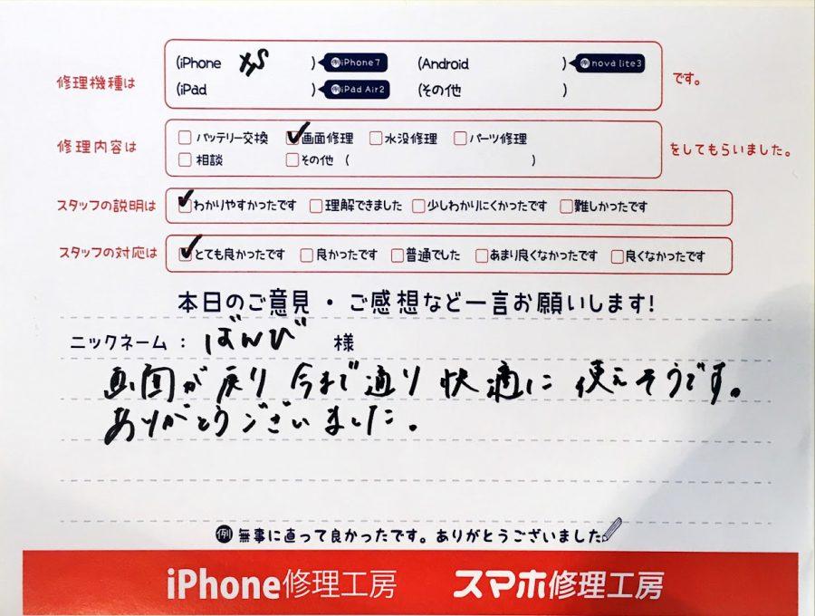 iPhone修理工房セレオ相模原/iPhoneXSの画面交換のお客様からいただいた口コミ