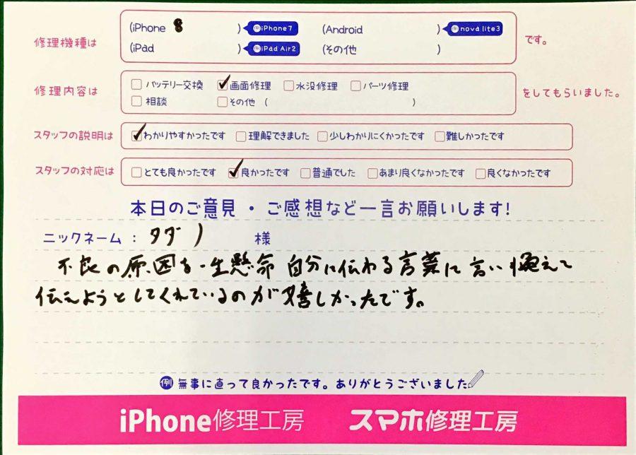iPhone修理工房王子店/iPhone8の画面修理でお越しのお客様から頂いた口コミ