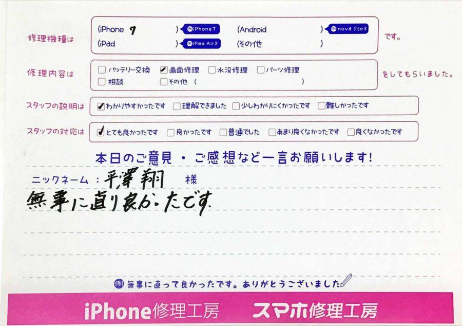 iPhone修理工房セレオ甲府店/iPhone7の画面交換でご来店のお客様から頂いた口コミ