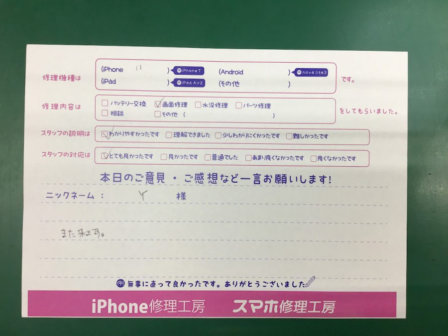 iPhone修理工房セレオ甲府店/iPhone11の画面修理でご来店のY様から頂いた口コミ