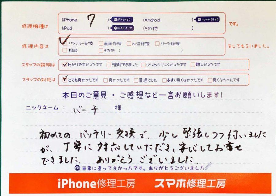 iPhone修理工房セレオ相模原店/iPhone7のバッテリー交換でお越しのお客様から頂いた口コミ