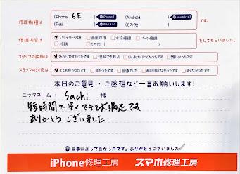 iPhone修理工房セレオ相模原店/iPhone6のバッテリー交換でお越しのお客様から頂いた口コミ