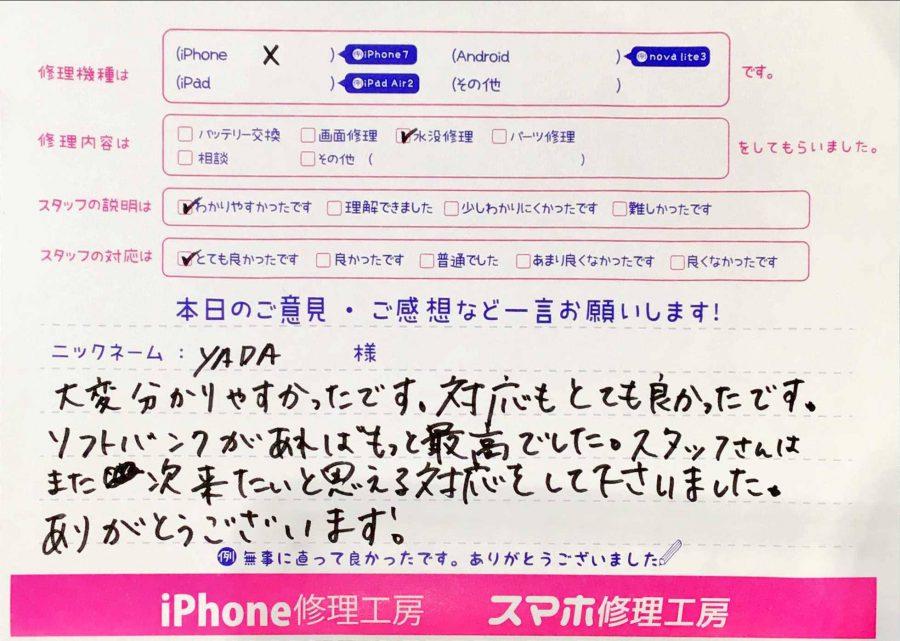 iPhone修理工房秋津店/iPhoneXの水没修理のお客様からの口コミ