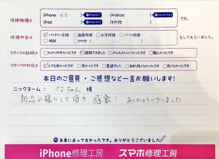 iPhone修理工房ジョイナステラス二俣川店/iPhone6sのバッテリー修理でお越しのお客様から頂いたお言葉
